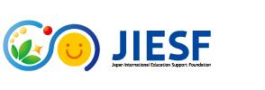 日本国際教育支援財団JIESF